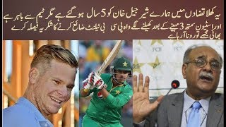 vuclip Why Sharjel Khan Not In Pak Squad &League ! Steve Smith David Warner after tempring play cricket leg