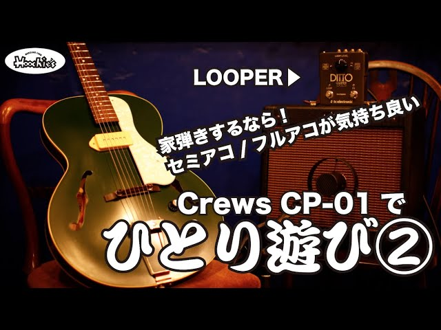 【ひとり遊びのススメ②】Crews CP-01×ルーパー×小型コンボアンプ 自宅で最大限楽しむ。