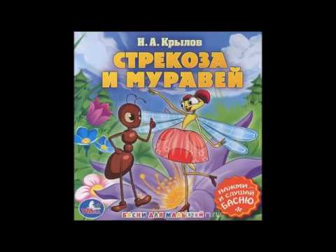 Изображение предпросмотра прочтения – РамзияШарафеева читает произведение «Стрекоза и Муравей» И.А.Крылова