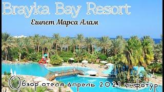 Отель Brayka Bay Resort Marsa Alam Египет регион Марса Алам Обзор отеля апрель 2021 инфотур