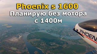 Volantex Phoenix S 1600 Runcam 5 планирую без мотора с 14км