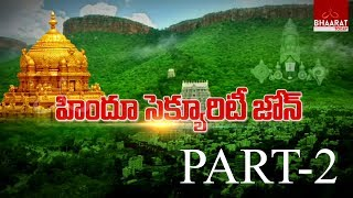 Special Discussion On Tirupati As Hindu Security Zone   Part-2   14 June 2017   Bhaarat Today