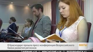 видео АО «Всероссийский банк развития регионов»