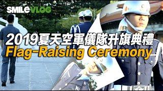 【2019夏天Air Force空軍儀隊升旗典禮】Flag-Raising Ceremony 中正紀念堂空軍儀隊升旗儀式 Air Force Honor Guards【玲玲微電影 SmileVlog】