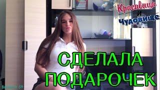 видео: СДЕЛАЛА ПОДАРОЧЕК/MADE A PRESENT  |Красавица и Чудовище| (Выпуск 59)