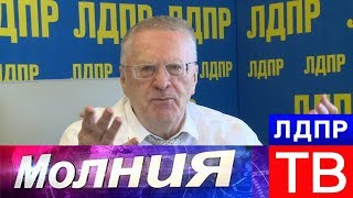 Жириновский задал свой вопрос Путину на «Прямую линию»!