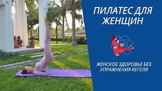 Женское Здоровье Пилатес Тренировка для Женщин