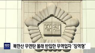북한산 무연탄 몰래 반입한 무역업자 '징역형'[포항MB…