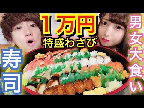 【大食い】ガチ泣きw ロシアンわさび寿司1万円食べきるまで帰れません!!