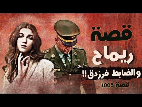 Download 1005 - قصة ريماح والضابط فرزدق!!