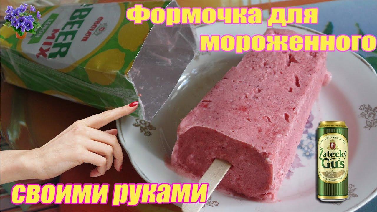 Мороженое форма своими руками