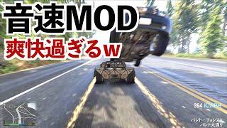 【神回】音速で走る車が面白過ぎる【GTA5】
