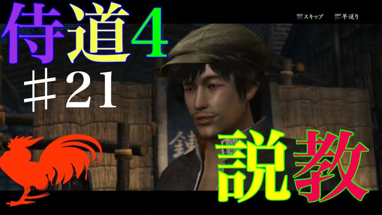 【侍道4】実況♯21【説教】 - YouTube