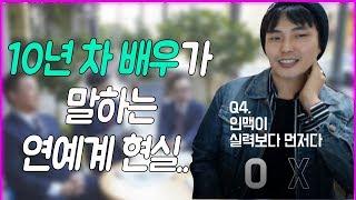 10년 차 배우가 털어놓는 연예계 현실...(연기자 지망생 필독!!!)