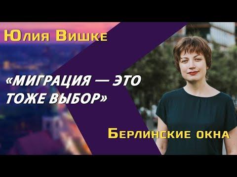 Юлия Вишке: как жили мигранты 100 лет назад и почему люди переезжали в Большой Берлин