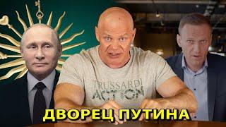 Дворец Путина. Кто победил, оппозиция или власть?