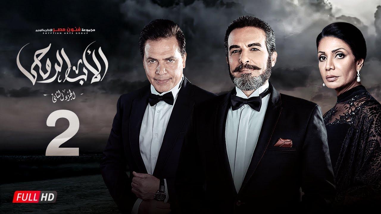 مسلسل الأب الروحي الجزء الثاني | الحلقة الثانية | The Godfather Series | Episode 02