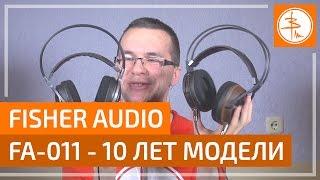 Fisher Audio FA-011- 10th Anniversary Edition