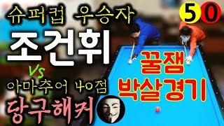 슈퍼컵 우승 조건휘의 진짜 공부되는 경기무편집당구해커BilliardsScoringShot