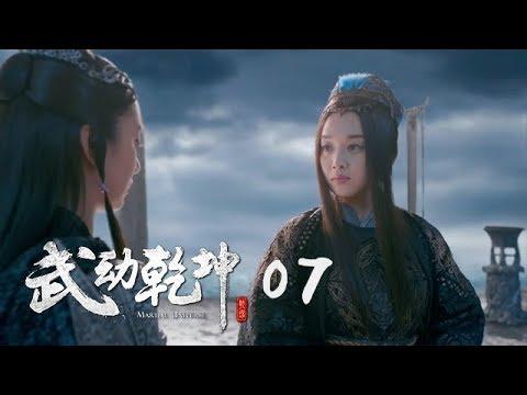 武動乾坤2 07 | Martial UniverseⅡ 07(楊洋、張天愛、吳尊、王麗坤等主演 )