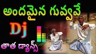 Andamaina Guvvave Dj Song || Andanaina Guvvave Telugu Dj Song || New Dj Songs Andamaina Guvvave