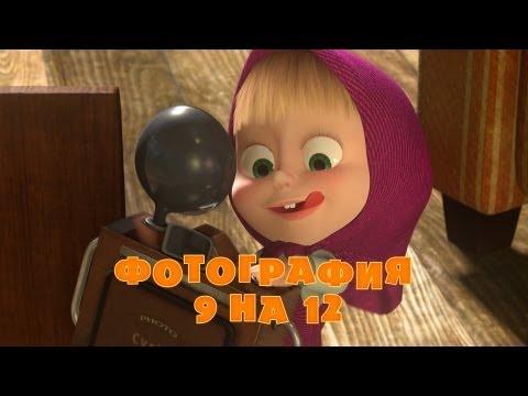 Маша и Медведь - Фотография 9 на 12 (Серия 34)