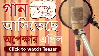 Download Hindi Video Songs - Surojit O Bondhura | One song to win her heart | Official Teaser