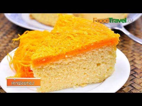 เค้กฝอยทอง Gold Egg Yolk Thread Cakes