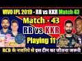 KKR vs RR Playing XI, RRvsKKR PLAYING XI, RR PLAYING XI, KKR PLAYING XI, MATCH 43