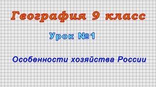 География 9 класс (Урок№1 - Особенности хозяйства России.)