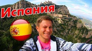 Зомби апокалипсис в Испании! Гора Монсеррат – чудо природы. Экскурсия или на машине?