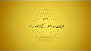 Dars-e-Malfoozat - Etiquette's of prayers