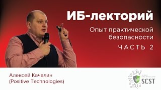 ИБ-лекторий — Алексей Качалин (Positive Technologies): Опыт практической безопасности. Часть 2