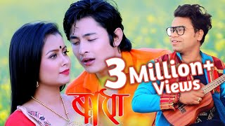 RADHA By PRAN DEEP || New Assamese Song 2020