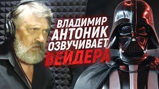 Русский голос ДАРТА ВЕЙДЕРА озвучивает Звёздные войны | Владимир Антоник