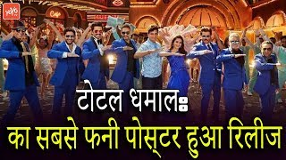 Upcoming Movie | Total Dhamal Biggest Poster Release After 2 Days Trailer Coming Out | YOYO TV Hindi