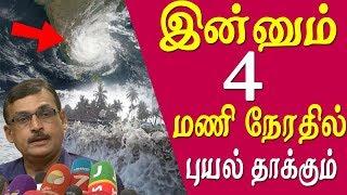 #tamilnadu gaja cyclone to hit nagai in 4 hours gaja cyclone current status gaja cyclone live update