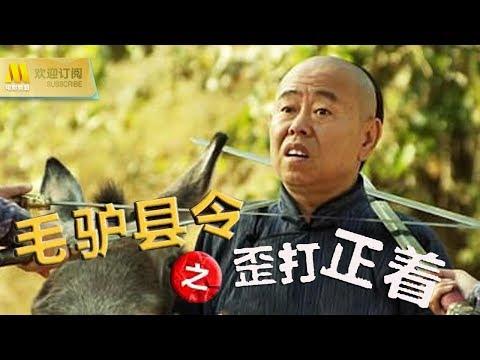 【1080P Full Movie】《毛驴县令之歪打正着》潘长江与贪官污吏展开斗争(潘长江