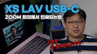 젠하이저 XS LAV USB-C 핀마이크를 사용, ZO…