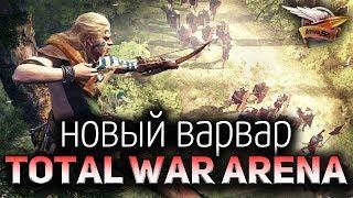 Стрим - Total War: Arena - Новый варвар Амбиорикс