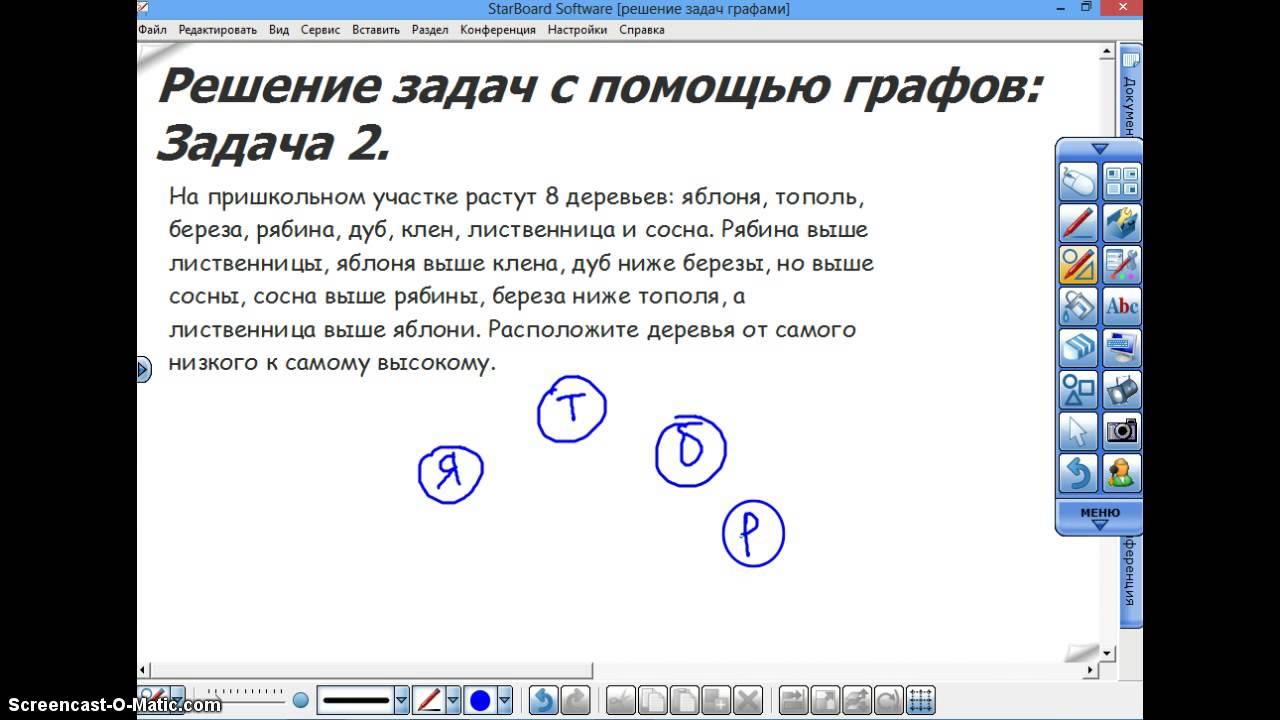 Как с помощью графа решить задачу решение задач по физике на вращательное движение