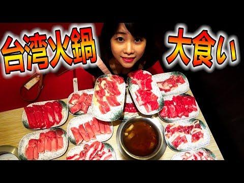 【大食い】台湾火鍋で肉50皿/エビ・あさり他を大食い…(Taiwan Hotpot)