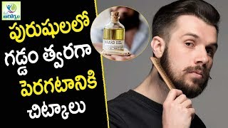 How To Grow a Beard Faster Naturally - Health Tips in Telugu || Mana Arogyam