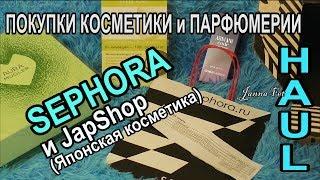 🌟ПОКУПКИ: Sephora: ароматы и уход 🌿Japshop: Японские товары [JANNA FET]