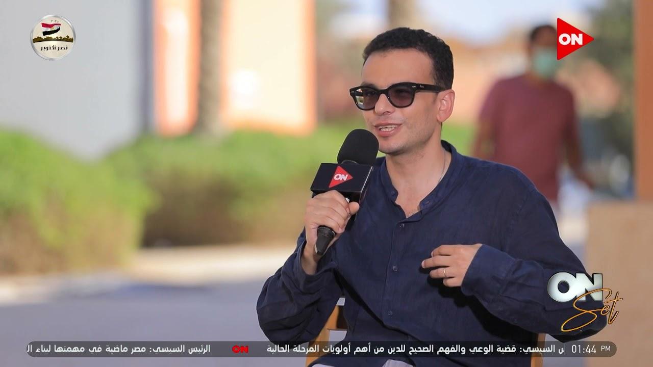 أون سيت - المخرج أمير رمسيس يوضح سبب اختيار عمل معرض للمخرج كيشلوفسكي في مهرجان الجونة  - نشر قبل 17 ساعة