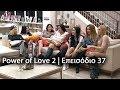 Power of Love 2   Επεισόδιο 37