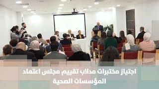 اجتياز مختبرات مدلاب تقييم مجلس اعتماد المؤسسات الصحية