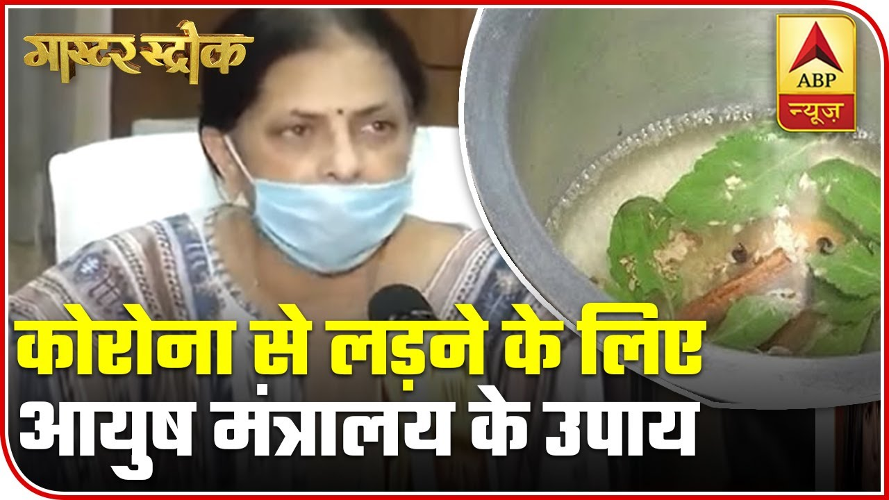 Ministry Of AYUSH Suggests Home Remedies To Boost Immunity | Master Stroke | ABP News