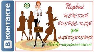 👍 Первый Женский бизнес-клуб для МЛМ-предпринимателей
