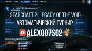 Автоматический турнир в StarCraft 2: Legacy of the Void 13.06.16 1080p@60fps
